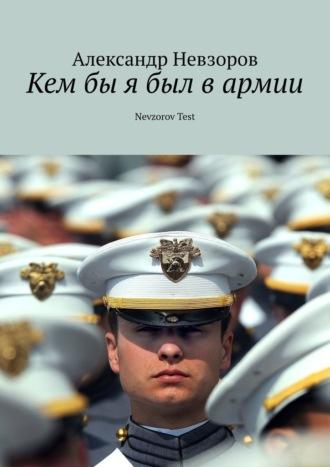 Александр Невзоров, Кембы я был вармии. Nevzorov Test