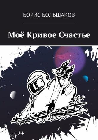 Борис Большаков, Моё Кривое Счастье