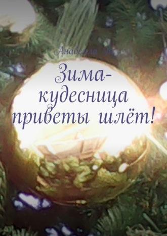 Анабелла Го, Зима-кудесница приветы шлёт! Стихи и песни (зимние мотивы)
