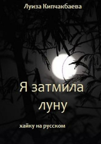 Луиза Кипчакбаева, Я затмилалуну