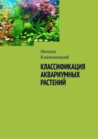 Михаил Климовицкий, Классификация аквариумных растений
