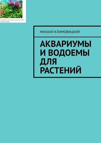 Михаил Климовицкий, Аквариумы иводоемы для растений