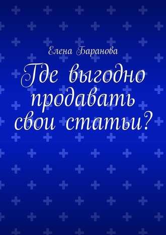 Елена Баранова, Где выгодно продавать свои статьи?