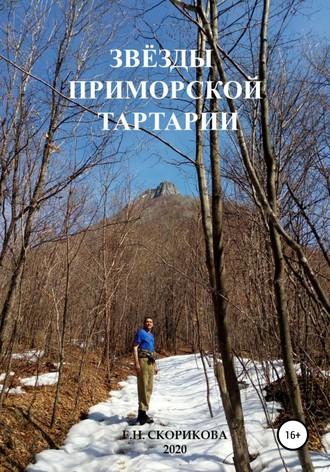Елена Скорикова, Звёзды Приморской Тартарии