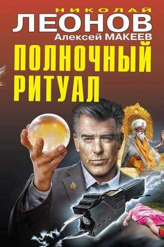 Николай Леонов, Алексей Макеев, Полночный ритуал