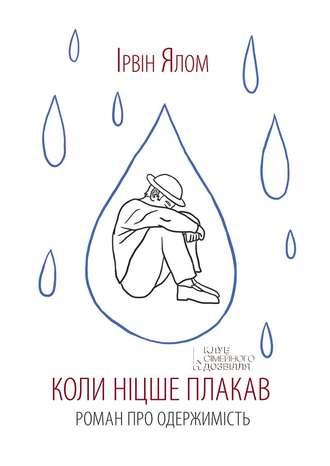 Ірвін Ялом, Коли Ніцше плакав