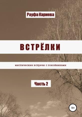 Рауфа Кариева, Встрёлки 2