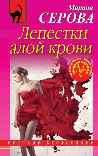 Марина Серова, Лепестки алой крови