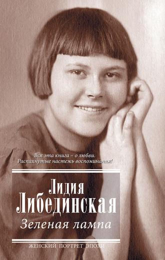 Лидия Либединская, Зеленая лампа (сборник)