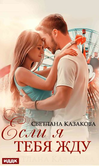 Светлана Казакова, Если я тебя жду
