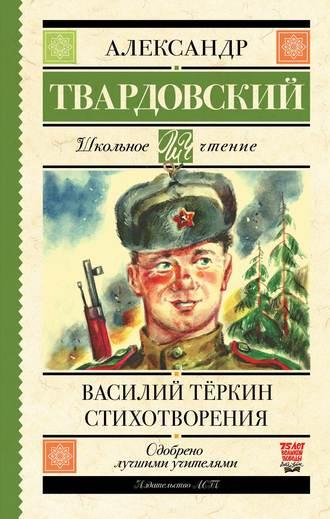 Александр Твардовский, Василий Теркин. Стихотворения