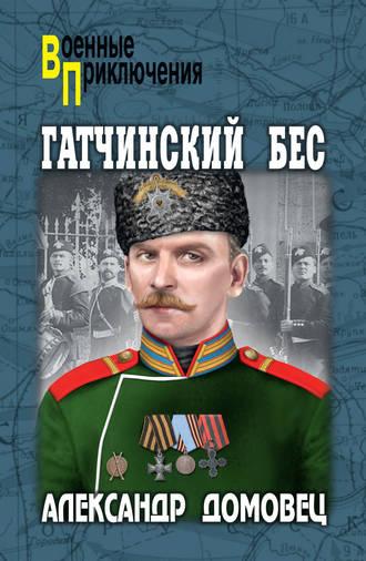 Александр Домовец, Гатчинский бес