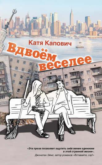 Катя Капович, Вдвоём веселее (сборник)
