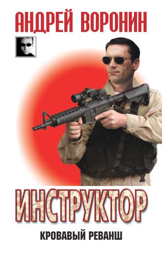 Андрей Воронин, Инструктор. Кровавый реванш