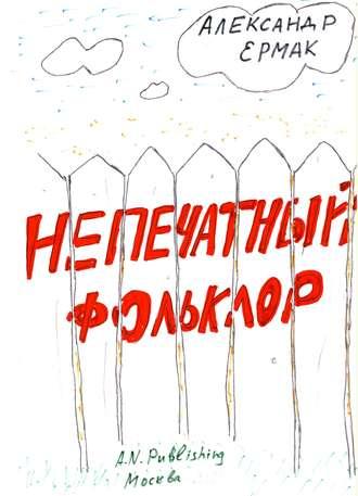 Народное творчество (Фольклор), Александр Ермак, Непечатный фольклор