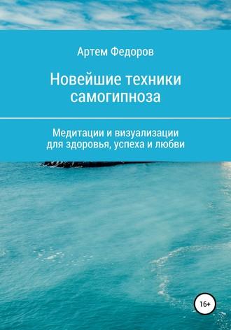 Артем Федоров, Учебник самогипноза и направленной визуализации по методу Сильва