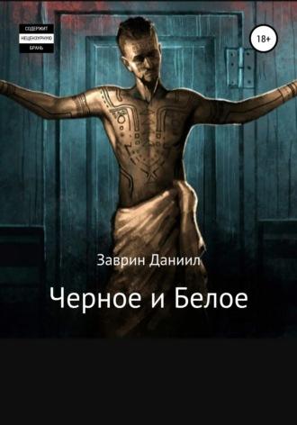 Даниил Заврин, Черное и Белое