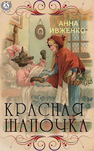 Анна Ивженко, Красная шапочка