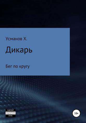 Хайдарали Усманов, Дикарь. Часть 2. Бег по кругу