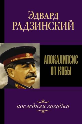 Эдвард Радзинский, Иосиф Сталин. Последняя загадка