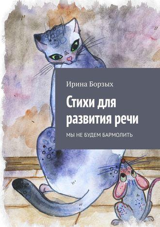 Ирина Борзых, Стихи для развитияречи. Мы не будем бармолить