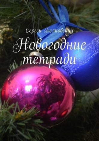 Сергей Белковский, Новогодние тетради