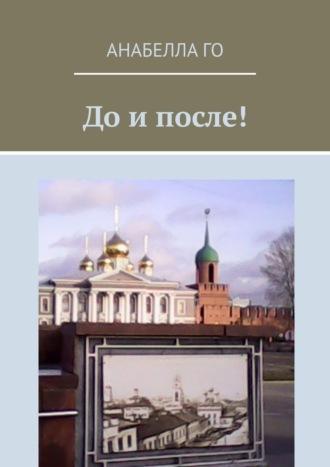 Анабелла Го, Доипосле! 75-летию Великой Победы посвящается!