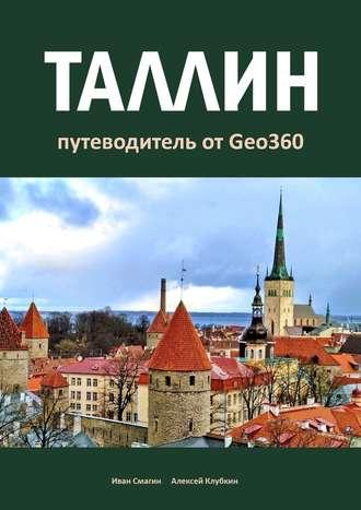 Алексей Клубкин, Иван Смагин, Таллин. Путеводитель от Geo360
