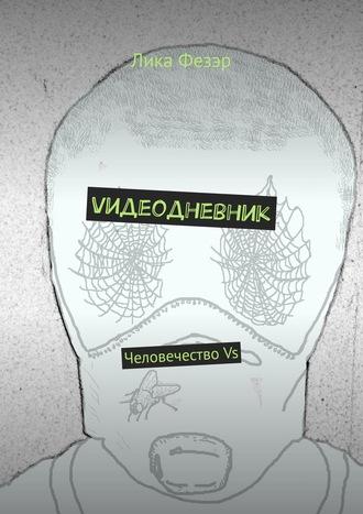 Артём Первушин, Vидеодневник. Человечество Vs