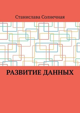 Станислава Солнечная, Развитие данных