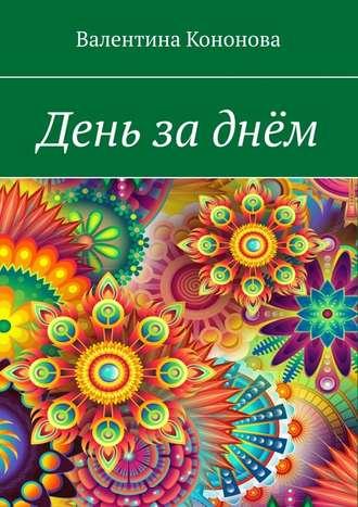 Валентина Кононова, День заднём