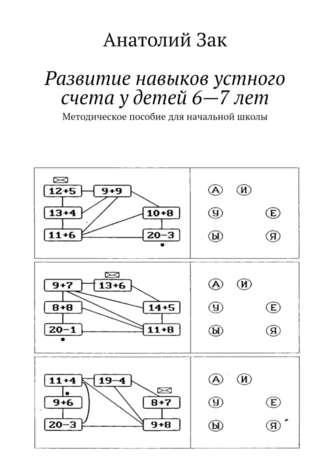 Анатолий Зак, Развитие навыков устного счета удетей 6—7лет. Методическое пособие дляначальной школы