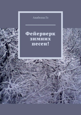 Анабелла Го, Фейерверк зимних песен!
