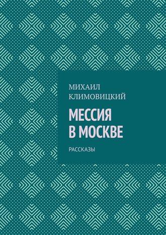 Михаил Климовицкий, Мессия вМоскве. Рассказы