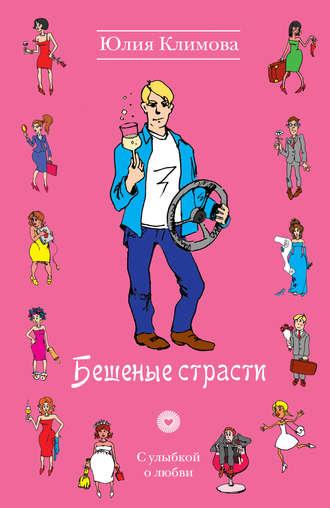 Юлия Климова, Бешеные страсти