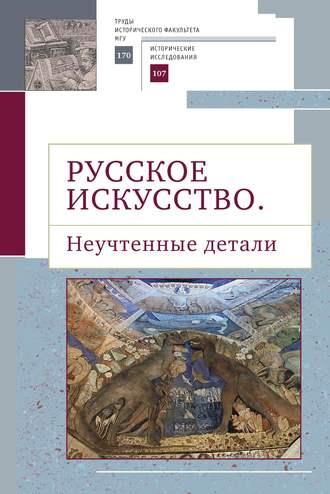 Сборник статей, Русское искусство II. Неучтенные детали