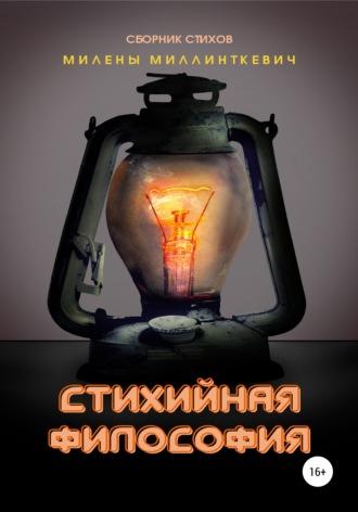 Милена Миллинткевич, Стихийная философия
