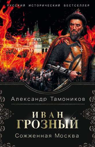 Александр Тамоников, Иван Грозный. Сожженная Москва