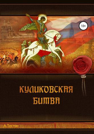 Алексей Тестон, Куликовская битва