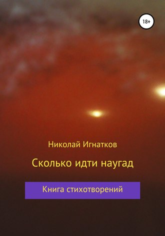 Николай Игнатков, Сколько идти наугад