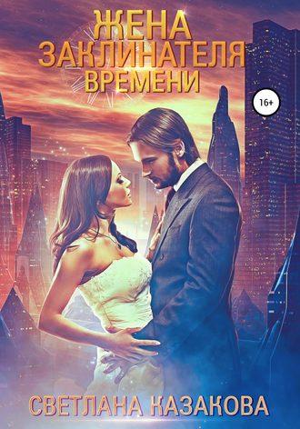Светлана Казакова, Жена заклинателя времени