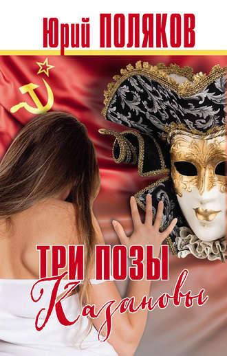 Юрий Поляков, Три позы Казановы