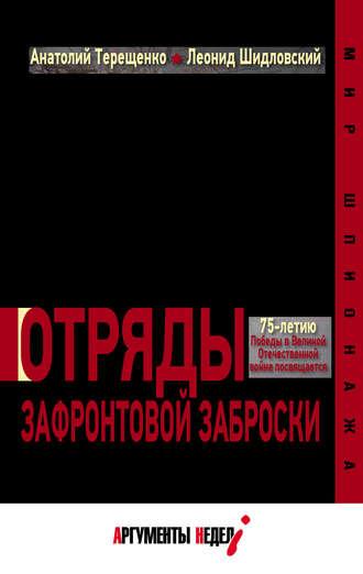 Анатолий Терещенко, Леонид Шидловский, Отряды зафронтовой заброски