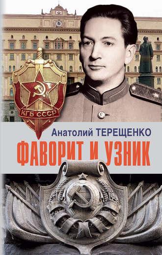 Анатолий Терещенко, Фаворит и узник