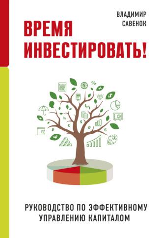 Владимир Савенок, Время инвестировать! Руководство по эффективному управлению капиталом