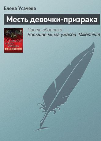 Елена Усачева, Месть девочки-призрака