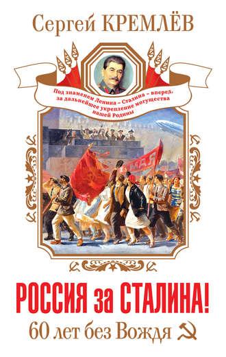 Сергей Кремлев, Россия за Сталина! 60 лет без Вождя