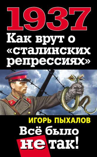 Игорь Пыхалов, 1937. Как врут о «сталинских репрессиях». Всё было не так!