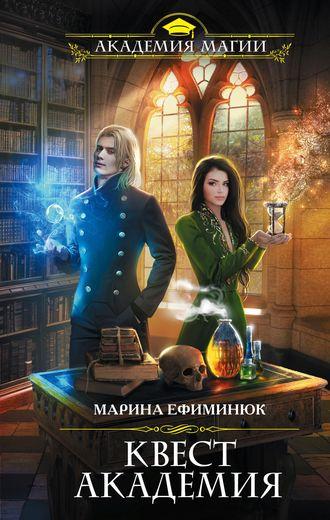 Марина Ефиминюк, Квест Академия