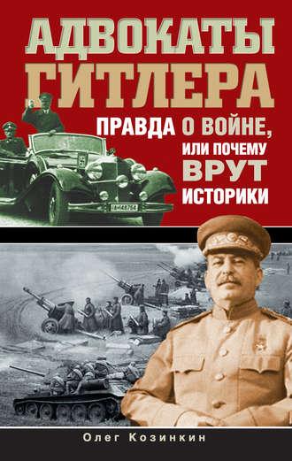 Олег Козинкин, Адвокаты Гитлера. Правда о войне, или Почему врут историки